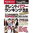 日経エンタテインメント!タレントパワーランキング完全BOOK (日経BPムック) 日経エンタテインメント! (ムック2009/5/22)