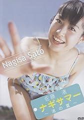 佐藤渚 ナギサマー 渚の夏 [DVD]