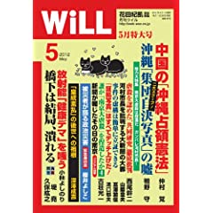 WiLL (EB) 2012N 05 [G]