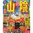 るるぶ山陰'10 (るるぶ情報版 中国 2) (ムック2009/6/26)