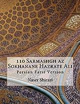 110 Sarmashgh Az Sokhanane Hazrate Ali