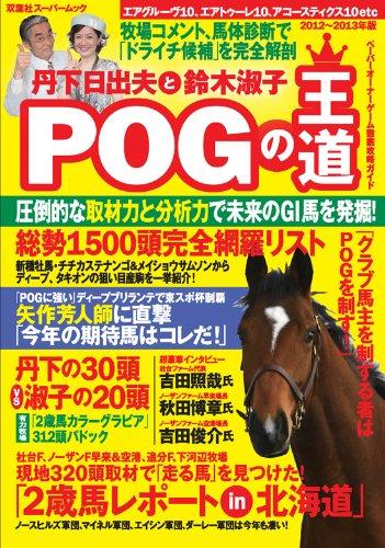 丹下日出夫と鈴木淑子「POGの王道」2012-2013年版