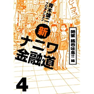 新ナニワ金融道 第04-05巻(続) torrent