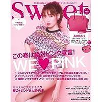 Sweet 2017年3月号 小さい表紙画像