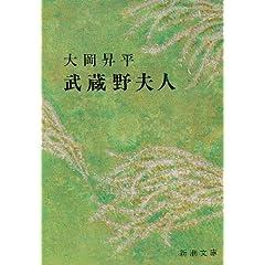 武蔵野夫人 (新潮文庫)