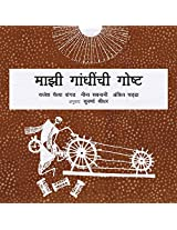 My Gandhi Story/Maajhi Gandhinchi Goshta