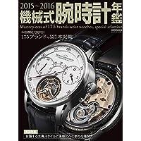 機械式腕時計年鑑 2015~2016年号 小さい表紙画像