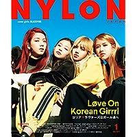NYLON JAPAN 2017年1月号 小さい表紙画像