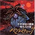 HCD「ベルセルク 千年帝国の鷹篇 喪失花の章 ゲームサウンドトラック」 ゲーム・ミュージック (CD1999)