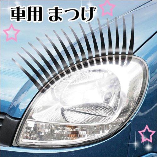 クロスワーク こんなの見たことない!?パッチリ可愛い目の車?/自動車用まつ毛/2個セット