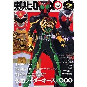 : 東映ヒーローMAX Vol.34