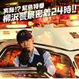 実録!? 緊急特番 柳沢警察密着24時!!(DVD付) 柳沢慎吾 (CD2009)CD+DVD