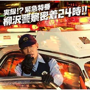 『実録!? 緊急特番 柳沢警察密着24時!!(DVD付)』