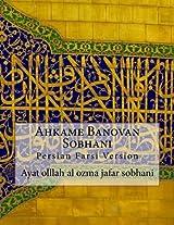 Ahkame Banovan Sobhani