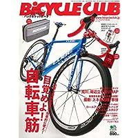 BiCYCLE CLUB 2017年5月号 小さい表紙画像