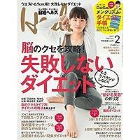 日経 Health 2017年2月号 小さい表紙画像