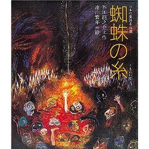 『蜘蛛の糸 (日本の童話名作選) 』