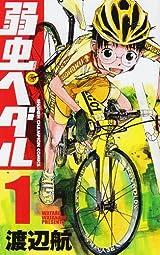 弱虫ペダル 1 (少年チャンピオン・コミックス)