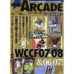 電撃アーケードカードゲーム 2009年 2/6号 [雑誌]