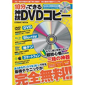 10分でできる神技DVDコピー