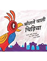 The Talking Bird/Bolne Wali Chidiya