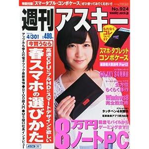 週刊アスキー 2013年 4/30増刊号 [雑誌]