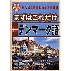 【クリックでお店のこの商品のページへ】まずはこれだけデンマーク語 (CD BOOK) : 荒川 明久 : 本 : Amazon.co.jp
