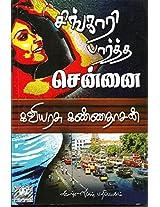 Singari Paartha Chennai