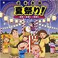 日本全国 夏祭り!~音頭 盆踊り 総踊り~ 教材用 、原田直之、初音家康博、 氷川きよし (CD2007)Color
