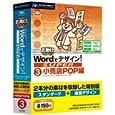 Wordでデザイン! SUPER 03 小売店POP編 ソースネクスト (CD-ROM2009) (Windows)