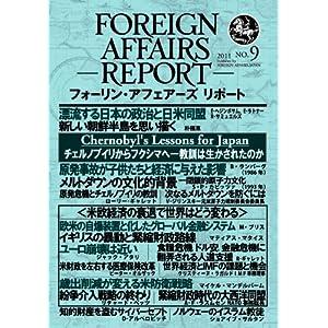フォーリン・アフェアーズ・リポート2011年9月10日発売号 [雑誌]