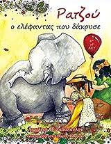 Raju o elefantas pou dakruse