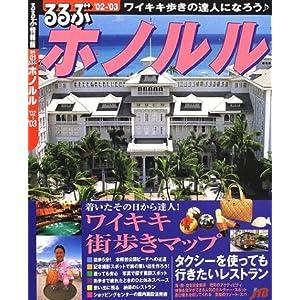 るるぶホノルル ('02~'03) (るるぶ情報版—海外)