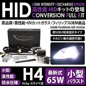 【クリックで詳細表示】SPARK H4 65W HIDキット 15000K ODYSSEY オデッセイ H6.10~11.11 RA.1.2.3.4 ヘッド