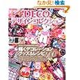 DECOデザインコレクション—輝くデコレーショングッズ&レシピ400 (レディブティックシリーズ no. 2867) (単行本2009/6)