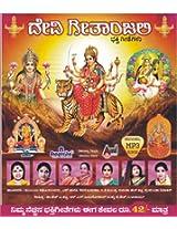 Devi Geethanjali
