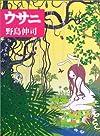 平野綾が野島伸司脚本による舞台「ウサニ」にダブルキャスト出演
