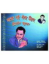 Gata Rahe Mera Dil - Kishore Kumar (First Edition, 2002)