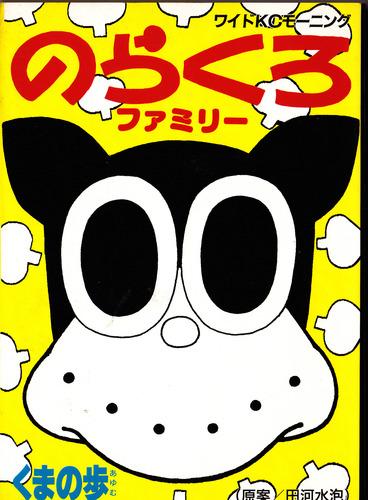 のらくろファミリー (ワイドコミックス)