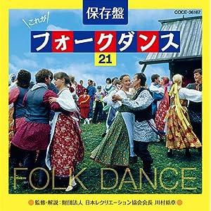 保存版これがフォークダンス21