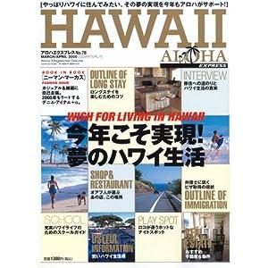 アロハエクスプレス (No.78) (Sony magazines deluxe)