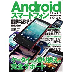 AndroidX}[gtH X^[gubN (SOFTBANK MOOK)