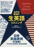 AFN最強の生英語リスニング―スポット・アナウンスメント [単行本]