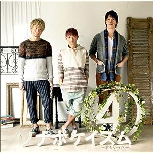 ソナーポケット CD/ソナポケイズム4~君という花~ 通常盤 13/2/6発売