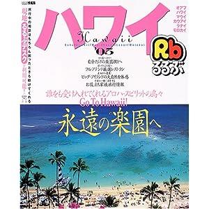 るるぶハワイ—オアフ ハワイ マウイ カウアイ ラナイ モロカイ ('05) (るるぶ情報版 (D1))