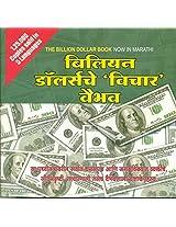 Billion Dollars Chi Vicharvaibhav