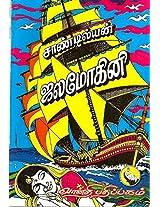 Jalamohini (Tamil)