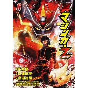 真マジンガーZERO 6巻