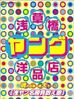 年末ジャンボ宝くじ福を呼ぶ「鉄板売り場」厳選60 vol.3