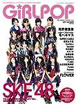 「GiRLPOP 2011」秋号にスフィア、高垣彩陽のインタビュー記事